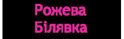 Рожева Білявка