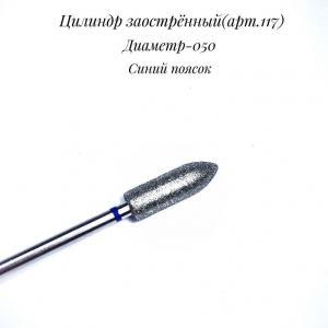 НАСАДКА С АЛМАЗНЫМ НАПЫЛЕНИЕМ 117(СИНЯЯ)