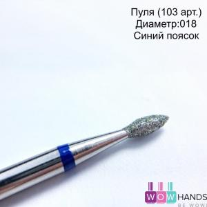 Насадка с алмазным напылением 103 (синяя)