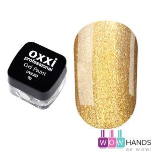 Гель-краска OXXI №03 (золотой), 5 мл