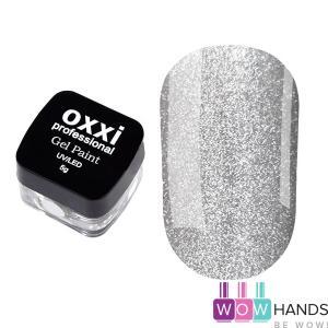 Гель-краска OXXI №04 (серебряный), 5 мл