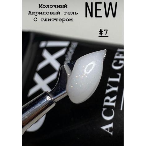 Акрил-гель Oxxi professional № 07 (с мерцанием), 30 мл