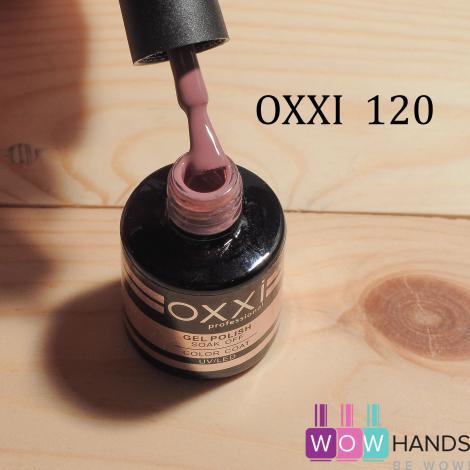 Гель-лак OXXI 8 мл №120