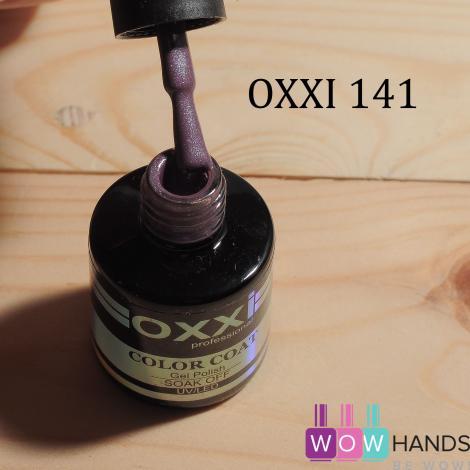 Гель-лак OXXI 8 мл №141
