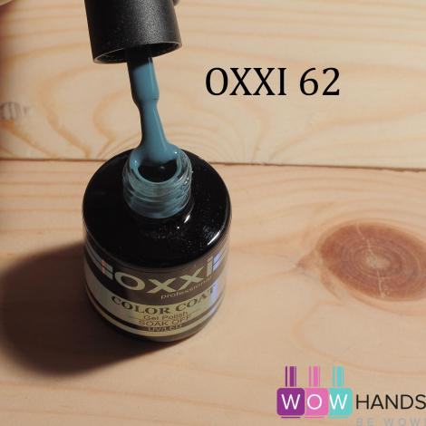 Гель-лак OXXI 8 мл №062