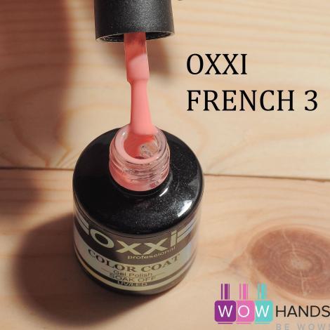 Гель-лак OXXI French 8 мл №003