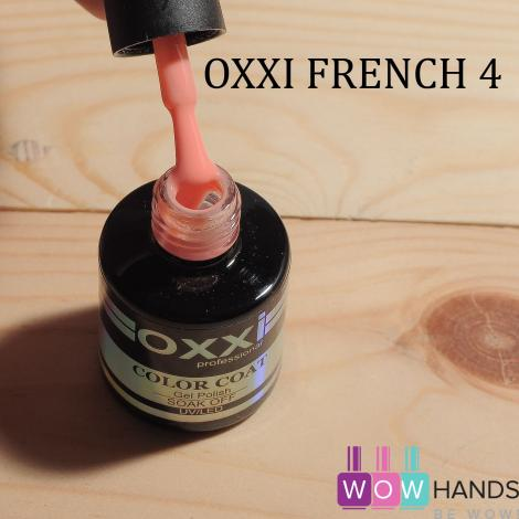 Гель-лак OXXI French 8 мл №004