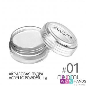 Акриловая пудра naomi acrylic powder 01