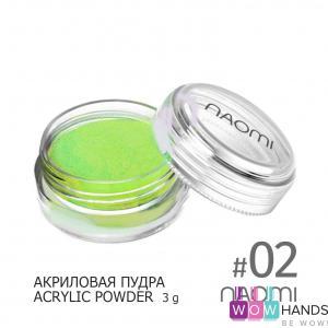 Акриловая пудра naomi acrylic powder 02