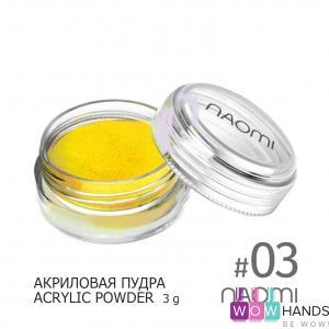 Акриловая пудра naomi acrylic powder 03