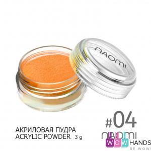 Акриловая пудра naomi acrylic powder 04