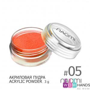 Акриловая пудра naomi acrylic powder 05