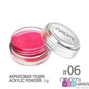 Акриловая пудра naomi acrylic powder 06
