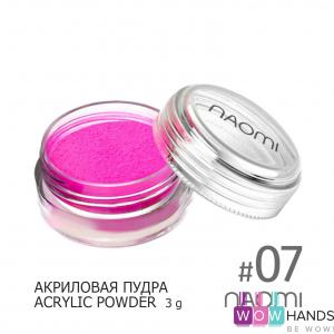 Акриловая пудра naomi acrylic powder 07