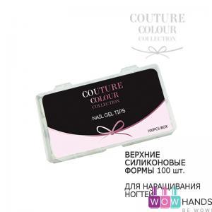 Верхние силиконовые формы для наращивания ногтей couture colour