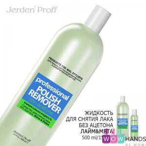 Жидкость для снятия лака без ацетона jerden proff polish remover non acetone лайм & мята